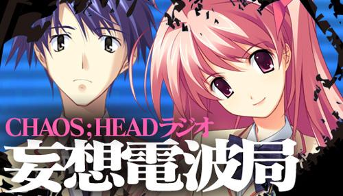 chaos_head_music