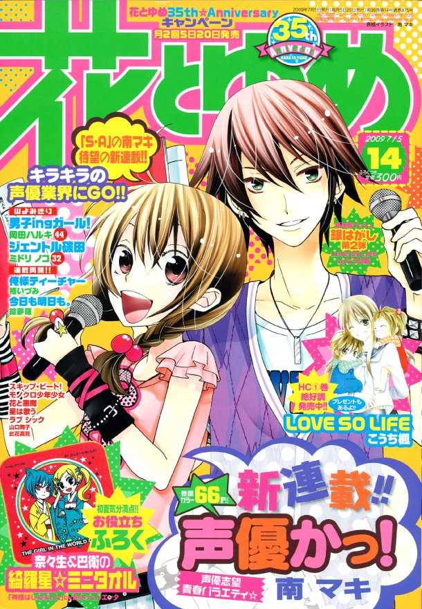http://dreamuniverse.files.wordpress.com/2009/06/seiyuu-ka-cover.jpg