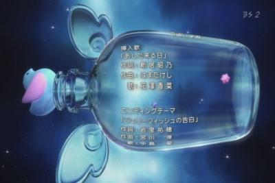 kobato01-ending