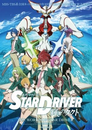 Star Driver: Kagayaki no Takuto Star-driver