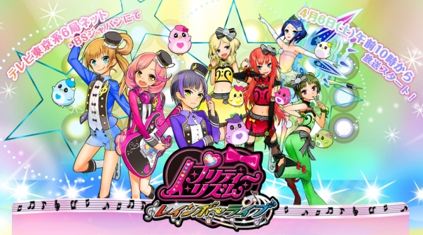Pretty Rhythm Rainbow Live