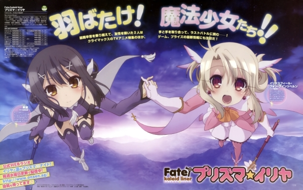 fate-kaleid-7