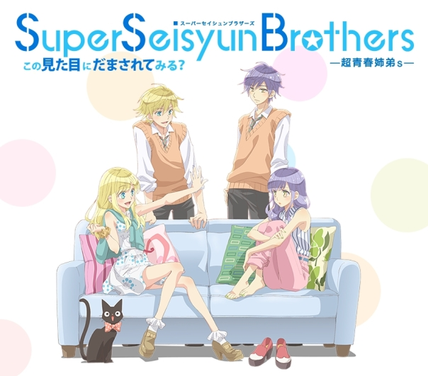 Super Seisyun Brothers