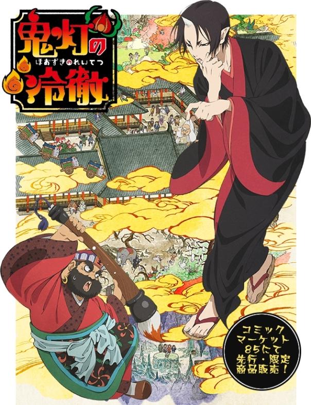 Hoozuki no Reitetsu