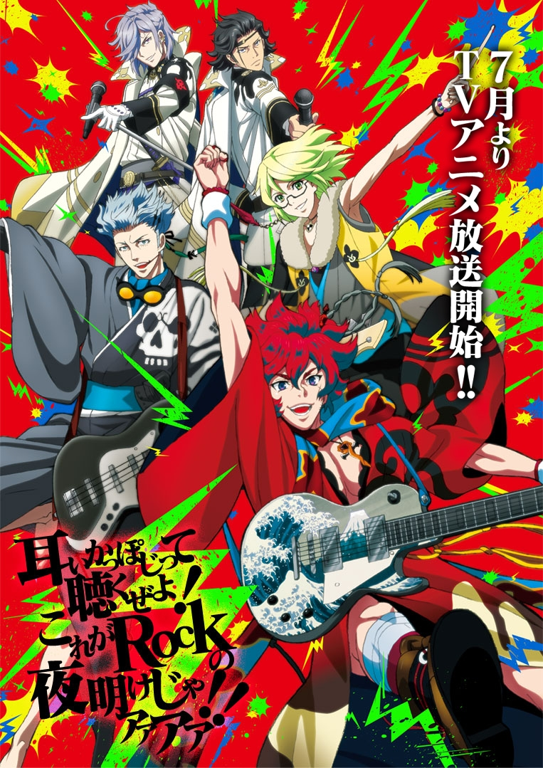 bakumatsu rock Anime Trending Rankings of Summer 2014 – Week 4