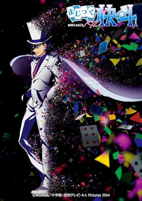 Magic Kaito 1412
