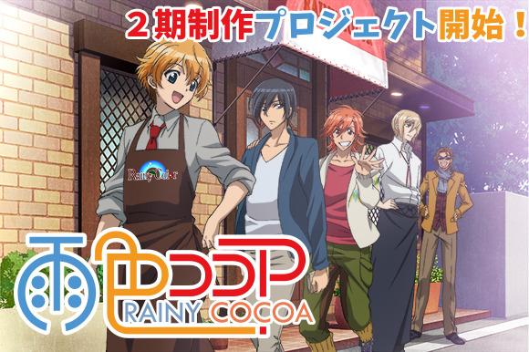 Ame-iro Cocoa Rainy Color e Youkoso!