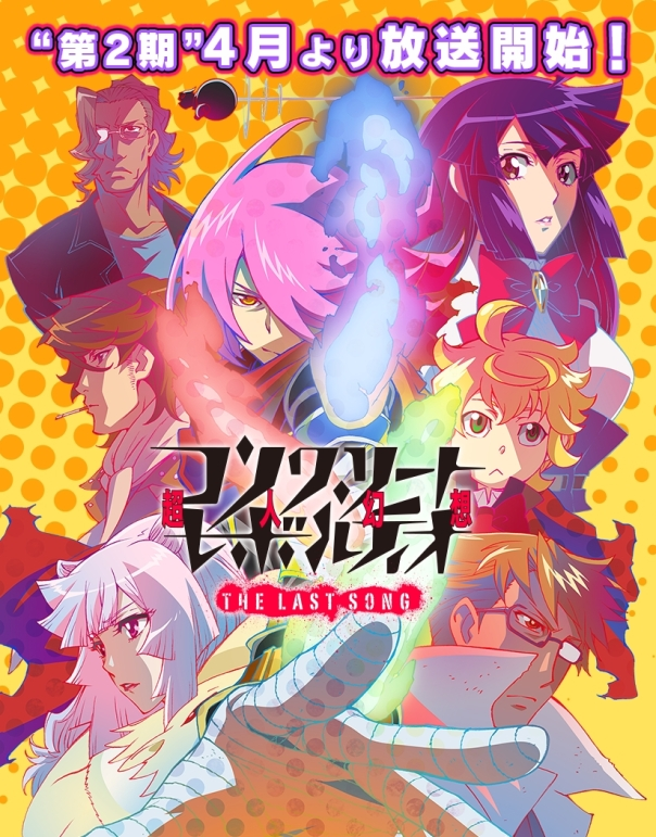 Concrete Revolutio Choujin Gensou - The Last Song