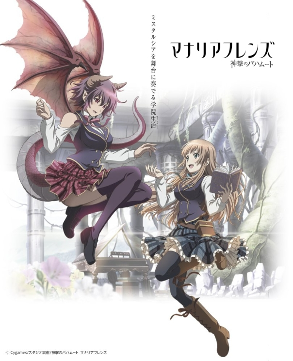 Shingeki no Bahamut - Manaria Friends
