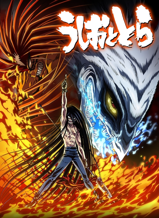 Ushio to Tora 2nd Season