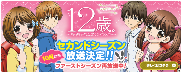 12-sai-chicchana-mune-no-tokimeki-2nd-season